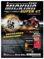 Micking Motor Oil for 4T Large Displacement Motorcycle