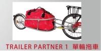 TRAILER PARTNER1 單輪拖車