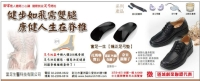 Negative ion of Far Infrared Ray Rectification Shoe-Pad