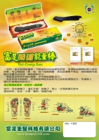 Cens.com Negative ion of Far Infrared Ray Rectification Shoe-Pad RICH BIOMEDICAL TECHNOLOGY CO., LTD.