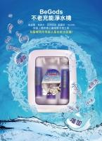 Begods (Water Filters machine)