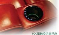 HX25觸控功能杯座