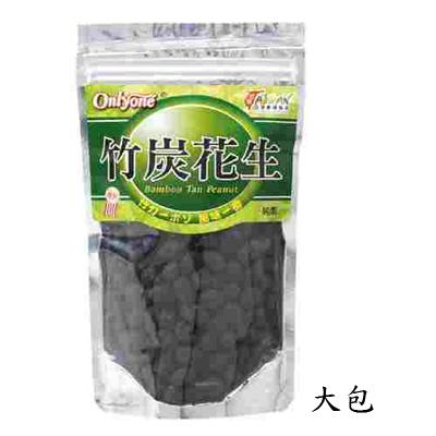 竹炭花生(大包)