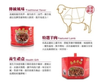 Health Mutton Hot Pot