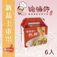 Traditional Flavor Dried Noodles (Six Pieces)