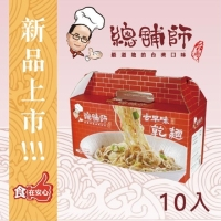 Traditional Flavor Dried Noodles (Ten Pieces)