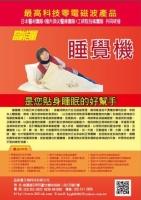 晶能量-睡觉机