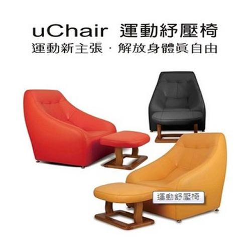 U-Chair垂直律動紓壓椅