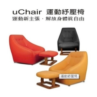 U-Chair垂直律动纾压椅