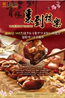 Cens.com DATE WITH WALNUT HONG WANG FOOD CO., LTD.
