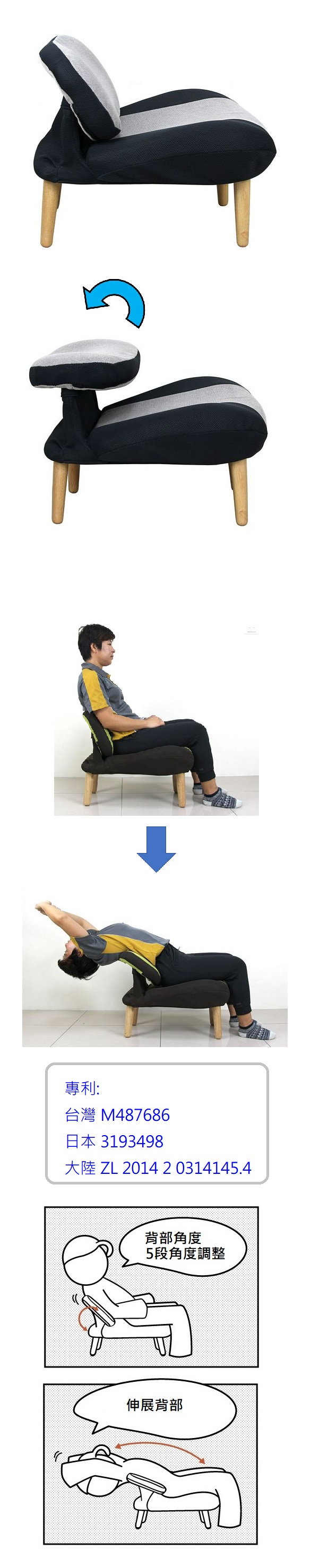 SNA202 (舒展椅)