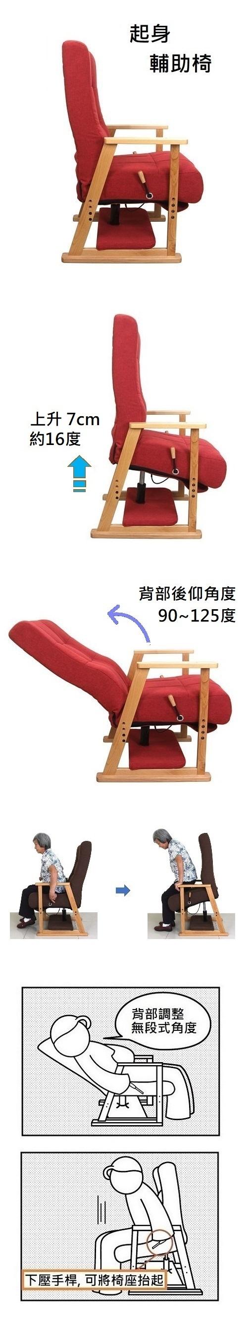 SE013A(暗红色) (起身辅助椅)