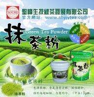 Cens.com 天然绿茶粉 圣峰生技绿茶