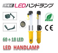 Cens.com RECHARGEABLE LED HANDLAMP 豪来德电器有限公司