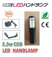 RECHARGEABLE LED COB HANDLAMP