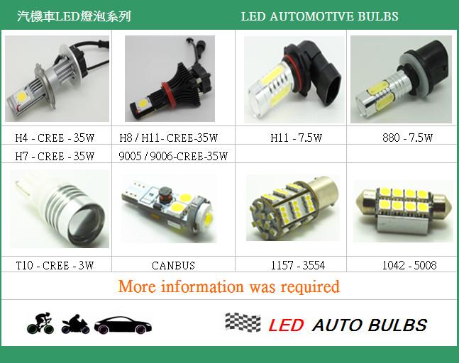 汽機車LED燈泡系列