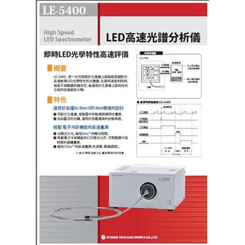LED hi-speed spectrum analyzer (LE-5400)