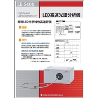 LED hi-speed spectrum analyzer (LE-5400)