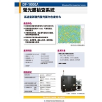 Remote phosphor inspection system (DF-1000A)