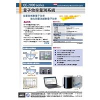 Quantum yield measurement system (QE-2000)