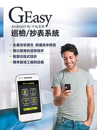 GEasy e化巡檢/抄表系統
