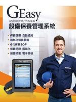 GEasy 設備保養管理系統