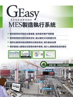 Cens.com GEasy Andon System TONG DEAN TECH CO., LTD