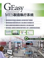 GEasy設備安燈系統