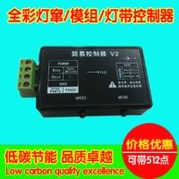 Cens.com RGB Controller SHENZHEN BAICHENG OPTOELECTRONICS CO., LTD.