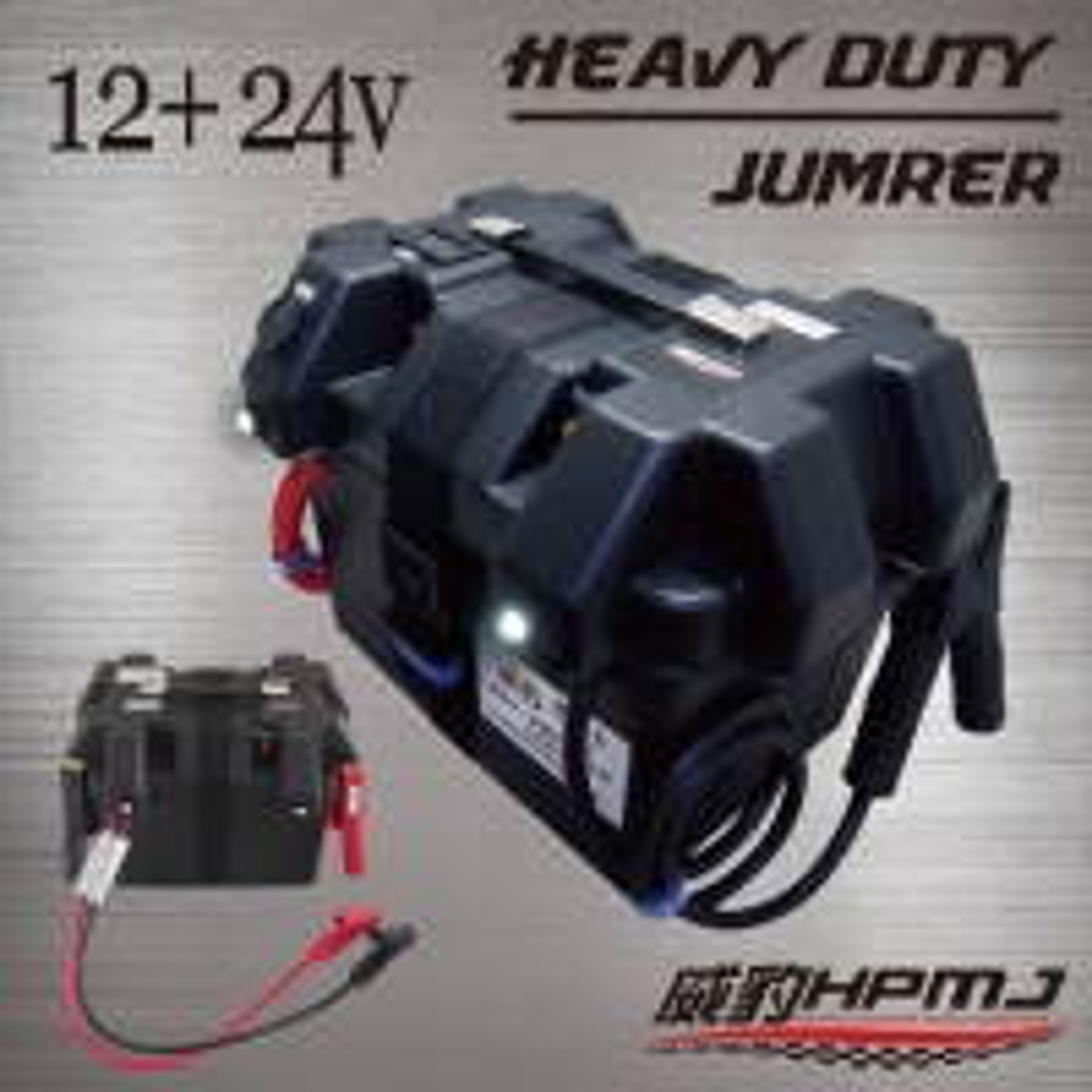 24V大型車救援/行動備用電源/汽車救援電源