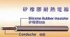 矽橡膠耐熱線