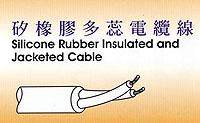 矽橡膠多蕊電纜線