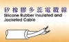 Silicone Rubber Insulated and Jacketed Cable