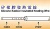 矽橡胶发热电线