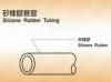 矽橡胶套管