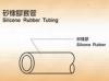 矽橡膠套管