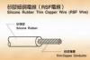 矽膠細銅電線(RSF電線)