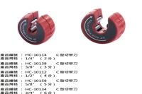 Cens.com Tubing Cutters HUNG CHANG TOOLS CO., LTD.