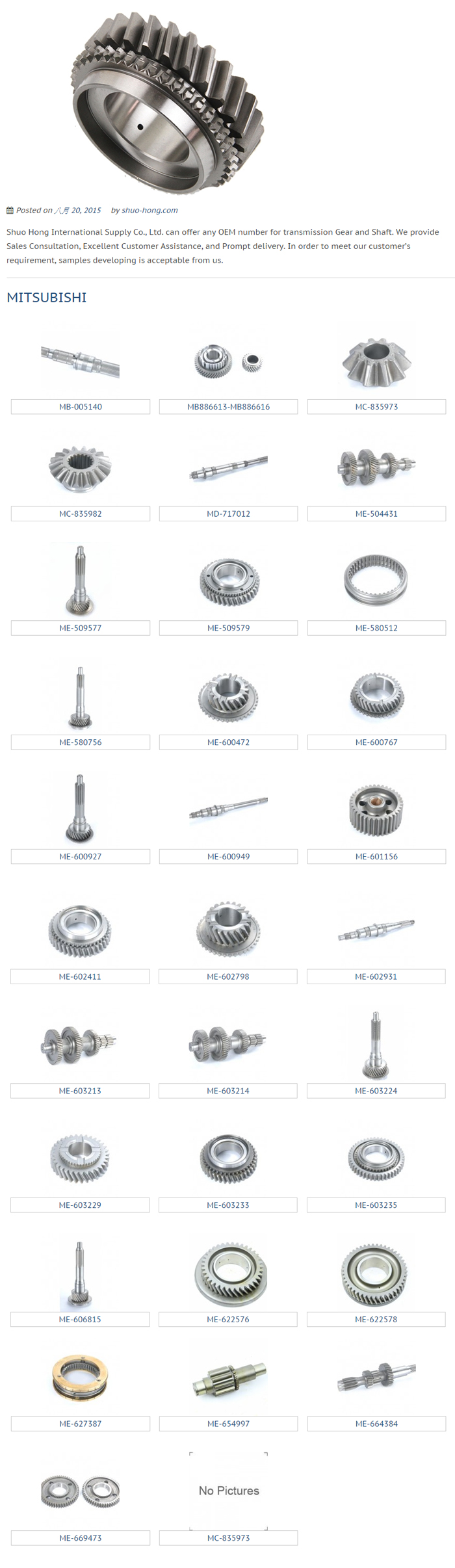 Aftermarket Transmission Gear & Shaft