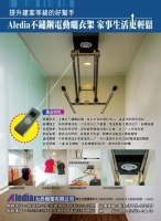Cens.com Aledia Smart Remote-controlled Stainless-steel Clothes Rack WIN CHEN ELECTRICAL CO., LTD.