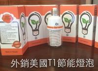 CCFL bulb - Yuan Zhao