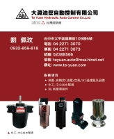 Cens.com High Pressure Filter TA YUAN HYDRAULIC AUTO CONTROL CO., LTD.