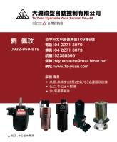 Cens.com 高壓鋁合金過濾器 大淵油壓自動控制有限公司
