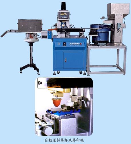 自動送料墨杯式移印機