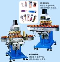 精密型4色移印机(22格印刷定位装置)