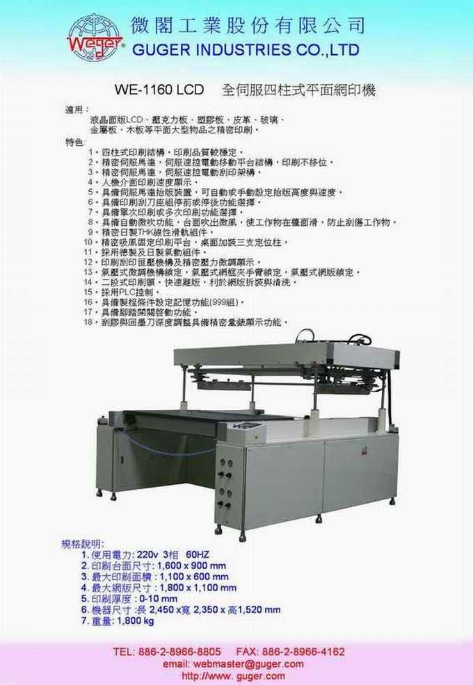 全伺服四柱式平面网印机