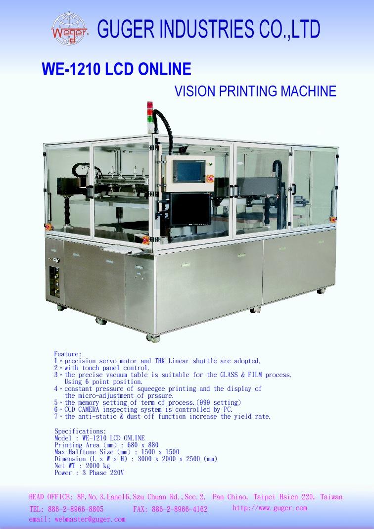 视觉印刷机
