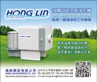 Cens.com Oil and Mist Collector HONG LIN ENTERPRISE CO.,LTD
