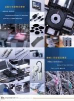 SCHMALZ真空元件、NIKKI DENSO DD馬達、IAI電動、GHC線性馬達