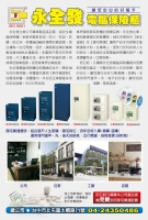 Cens.com YUNG-CHIUAN-FA COFFER YUNG-CHIUAN-FA SAFES CO., LTD.